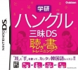 Logo Emulateurs Gakken Hangeul Zanmai DS [Japan]